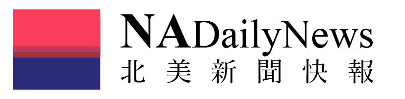 北美新聞快報